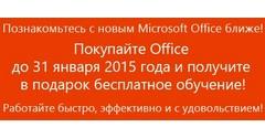 ������ � Microsoft Office
