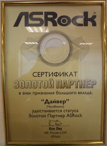 asrock gold partner