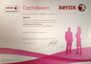 xerox 2012 authorised reseller