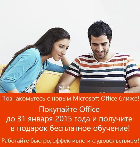 онлайн обучение Microsoft Office